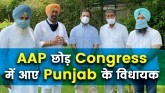 All three Punjab MLAs who left Aam Aadmi Party and
