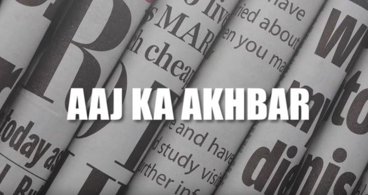 Aaj ka Akhbar