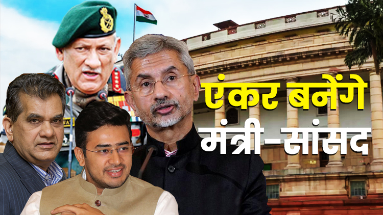 Sansad TV Becomes News Of the Government by the Government