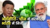 India Dilutes Public Sector FDI