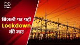India power demand falls for first time in 35 year