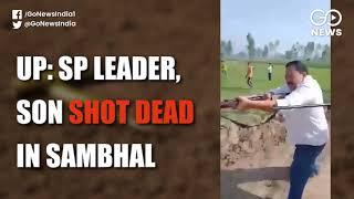 Samajwadi Party Leader, Son Shot Dead In UP's Samb