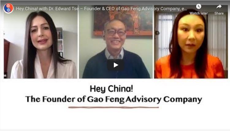 Gao Feng Advisory Company