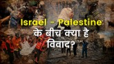 Explain: Israeli-Palestinian Conflict