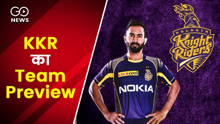 IPL 2021 : Team Preview Of Kolkata Knight Riders (KKR)