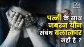 India Marital Rape