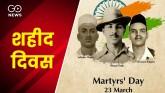 Remembering Bhagat Singh On Shaheedi Diwas