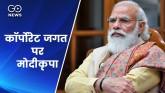 Modi Govt Gave Tax Exemption Worth Rs 5.29 Lakh Cr