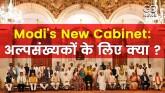 7 Gujarati Ministers for 8 crore Gujaratis, 5 Mino