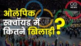 40 percent players in the Indian Olympic squad are