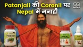 Nepal stops distribution of Patanjali's Coronil, c