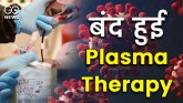 ICMR drops plasma therapy from COVID-19 treatment