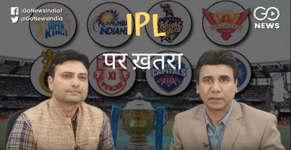 LIVE: IPL In Danger