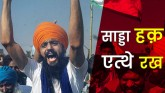 Farmers Protest Documentary From Singhu Border: A