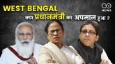 Mamata Vs Modi! Did the former Chief Secretary of