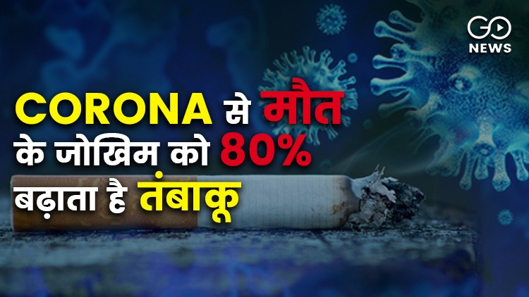 Smokers face up to 50% higher risk of developing s