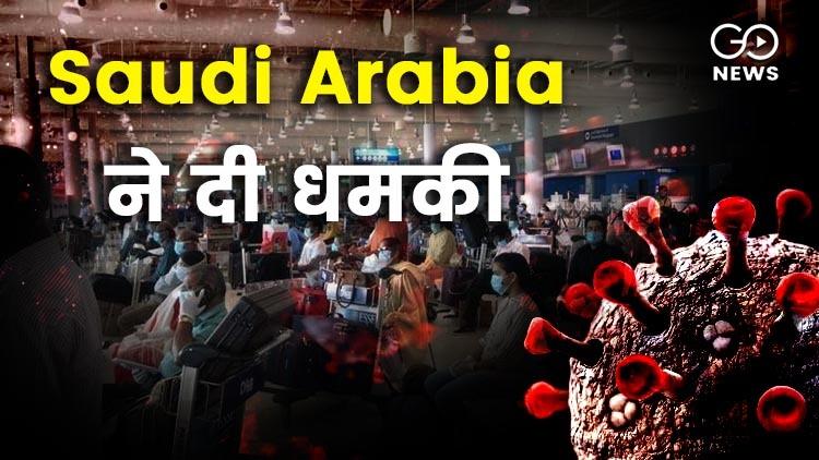 Saudi Arabia Threatens To Impose A 3-year Travel B