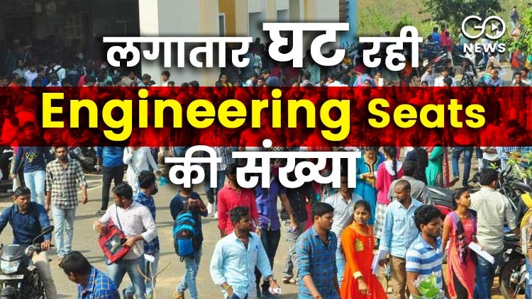 Engineering seats in the country lowest in a decad