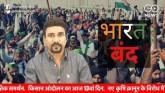 Farmers Protest: Bharat Bandh