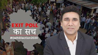 Delhi Elections: A Deficit Of Trust In Exit Polls
