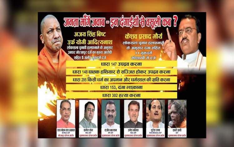 Postal War in UP: SP-Congress put up postal in res