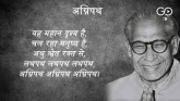Harivansh Rai Bachchan Death Anniversary: Celebrat