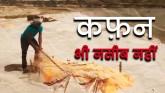 Uttar Pradesh: Kafan Bhi Naseeb Nahi