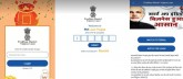 Watch Out For Fake Website In The Name Of 'Pradhan