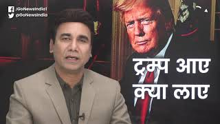 Is Trump's Visit Beneficial To India?