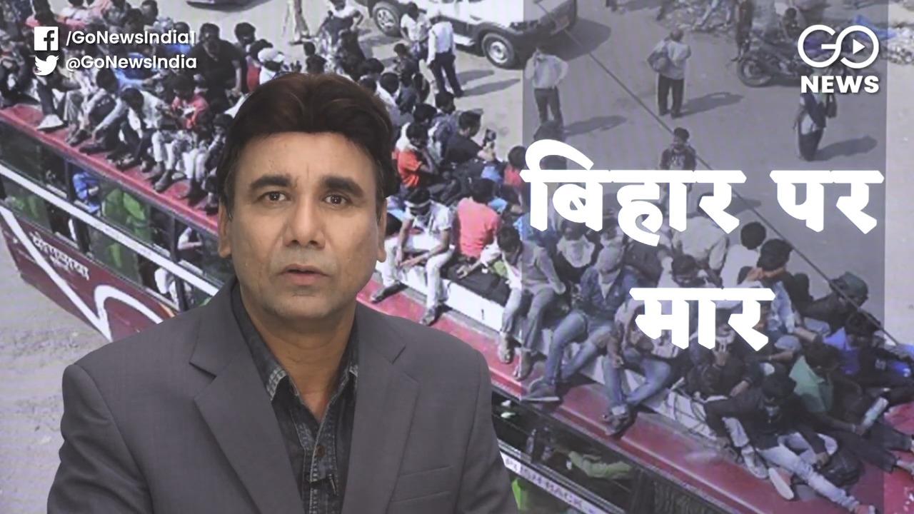 Lockdown Exodus: Bihar Faces Huge Task Of Screenin