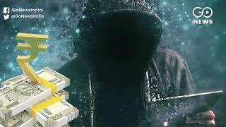 Alarming Rise In Banking Frauds